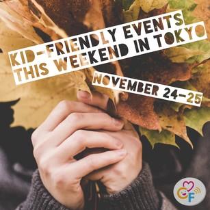 今週末のキッズフレンドリーイベント 11/24-25
