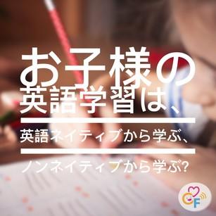 お子様の英語学習は、英語ネイティブから学ぶか、ノンネイティブから学ぶか?